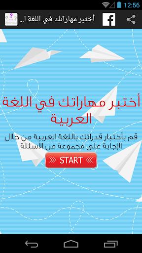أختبر مهاراتك في اللغة العربية