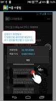 Screenshot of 택배조회 (Parcel Trace)