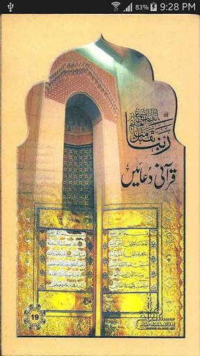 Islamic Quranic Duas Urdu