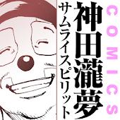 サムライスピリット ~神田瀧夢物語~第11話