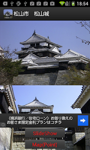 Japan:Matsuyama Castle(JP091) screenshot 1