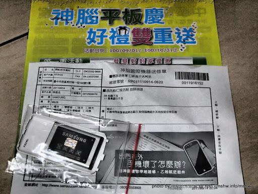 """【數位3C】第一次用三星滑蓋手機 Samsung SGH-M628就幹到沒力! ~ 十個月來的使用歷程與感想= ="""" 3C/資訊/通訊/網路 硬體 行動電話 通信"""