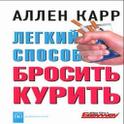 Аллен Карр. Бросить курить icon
