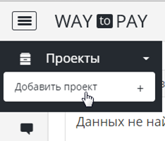 добавить проект waytopay