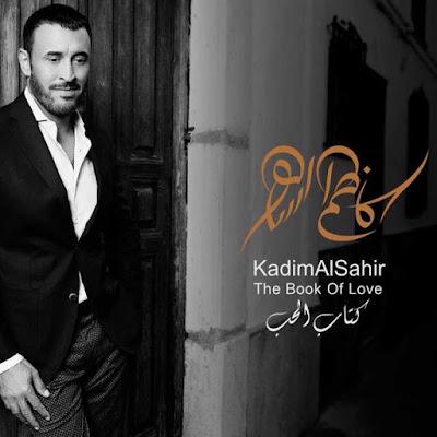 Kadim Al Sahir  كاظم الساهر 09/25/2016