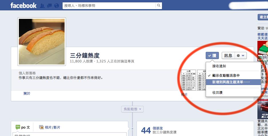 在Facebook將三分鐘熱度加入興趣清單2