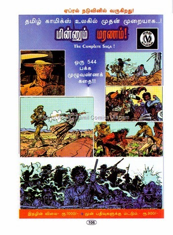 Muthu Comics Issue No 338 Dated March 2015 Captain Tiger Vengaikke Mudivuraiyaa Page No 106 MM Ad