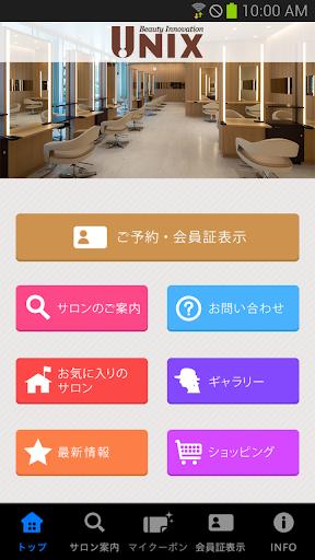 玩生活App|UNIX Beauty Innovation免費|APP試玩