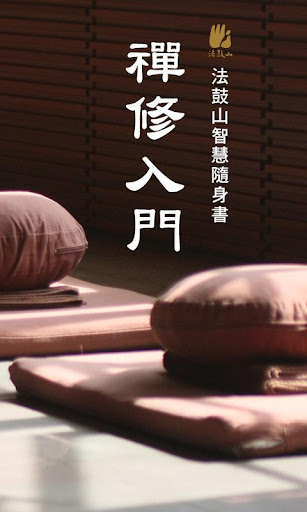 佛教如來宗禪行週報第13期 - 入門僅33天的張志瑜,見證 妙禪師父靈性佛與如來妙轉力!母親節當天 師父慈悲將 ...