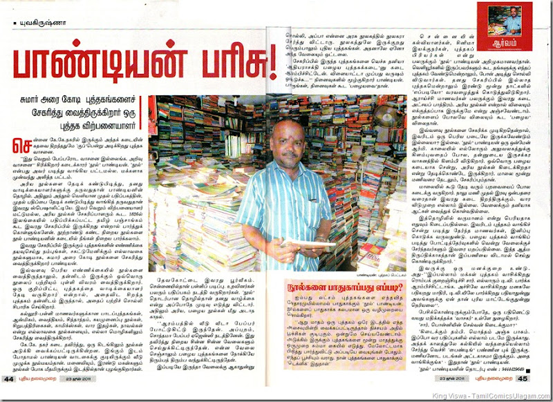 Puthiya Thalaimurai Tamil Weekly Issue Dated 23062011 Page No 44 Pandiyan Parisu