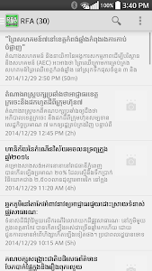 Khmer_News screenshot 0