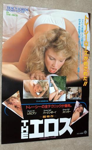 【伝説の】トレイシーローズ 3【ポルノクイーン】YouTube動画>3本 ->画像>71枚