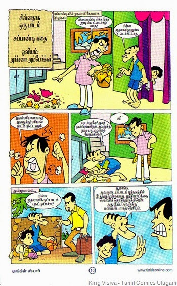 Tinkle Stars Issue No 1 Dated 01122014 Suppandi Story Page No 10