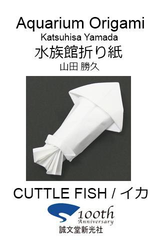 水族館折り紙14 【イカ】