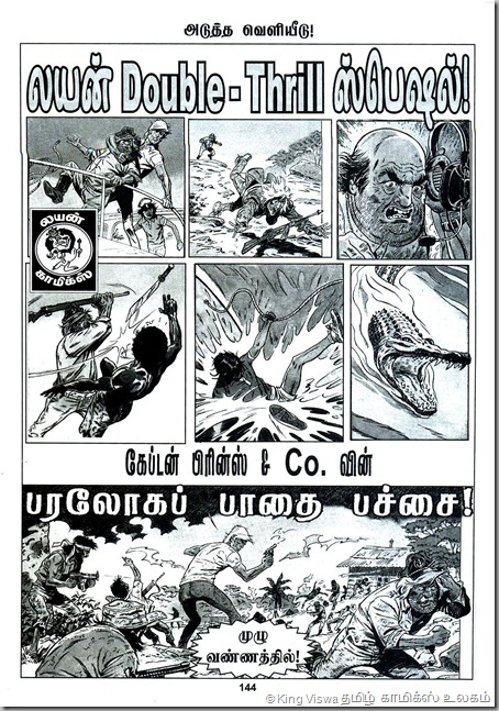 Lion Comics Issue No 212 Dated July 2012 28th Annual Special Lion New Look Coming Soon Advt For Lion Double Thrill Special  Page No 144