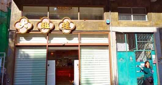 Taipan Chinese Restaurant Luton