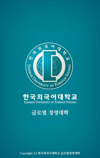 한국외국어대학교 글로벌 경영대학