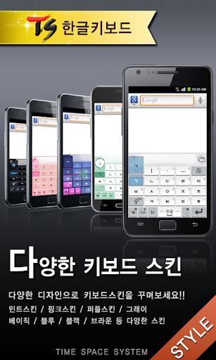 TS 한글 키보드-천지인2