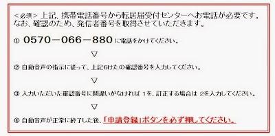 SnapCrab NoName 2015 1 8 19 44 58 No 00 - 郵便局のe転居サービスで050番号使えず、やはりIP番号は不便か。郵便物の転送サービスは二年目以降も利用できるという話。