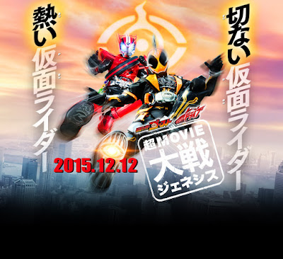Kamen Rider X Kamen Rider Ghost & Drive: Chou Movie War Genesis