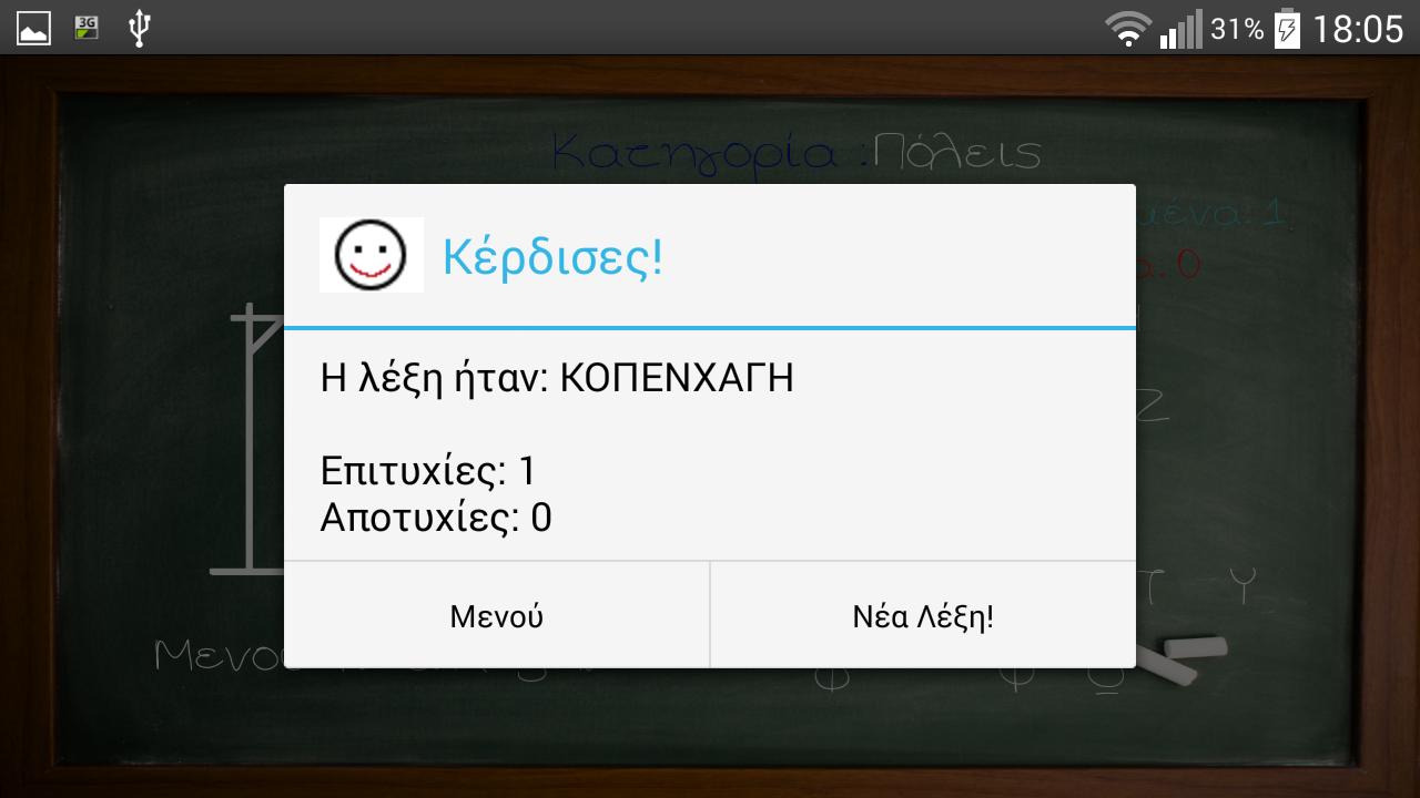 ΚΡΕΜΑΛΑ ΕΛΛΗΝΙΚΑ - στιγμιότυπο οθόνης