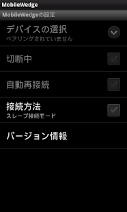 MobileWedge for Android- スクリーンショットのサムネイル