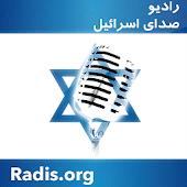 رادیو اسرائیل Radis