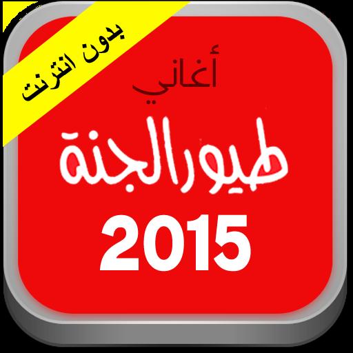 Toyor aljanneh Songs 音樂 App LOGO-硬是要APP
