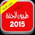 App Toyor aljanneh Songs APK for Kindle