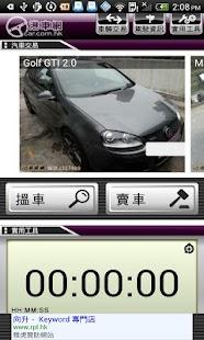 港車網 Car.com.hk