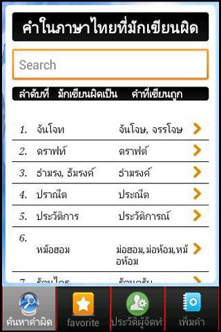 คำในภาษาไทยที่มักเขียนผิด