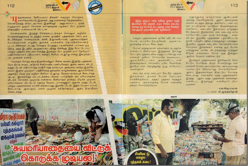 Anandha Vikatan Tamil Weekly Supplement En Vikatan Dated 15082012 Page No 112 113 Meera Old Book Shop Article