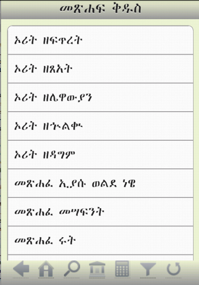 Amharic Bible (Ethiopia 81)- screenshot
