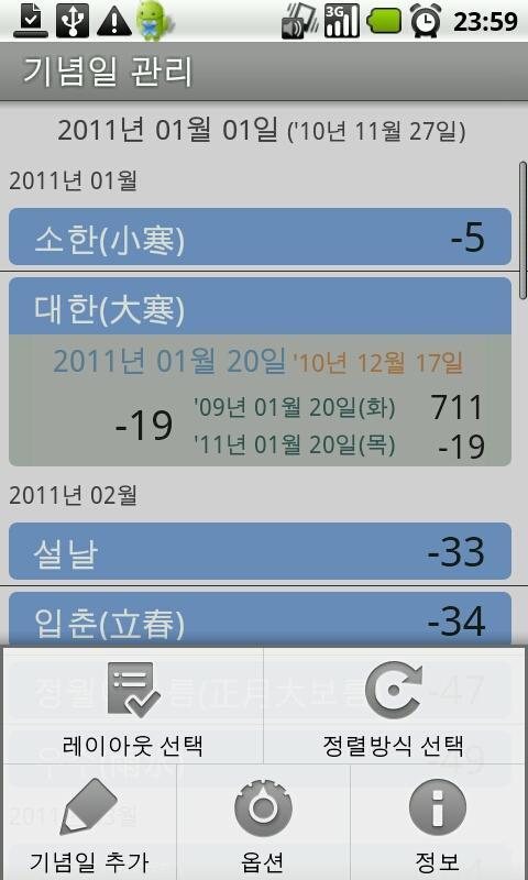 기념일 관리- screenshot
