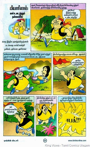 Tinkle Stars Issue No 1 Dated 01122014 PyareLal Story Page No 64