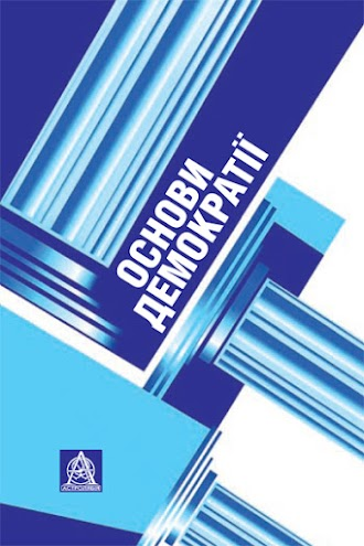 Fundamentals of Democracy: A Textbook