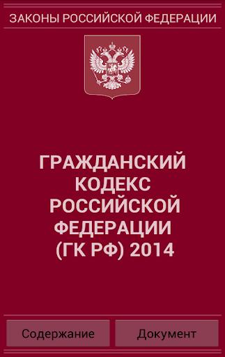 Гражданский кодекс РФ 2014 бс