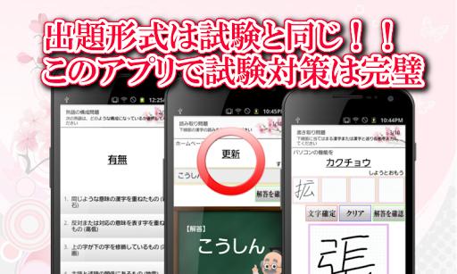 【免費教育App】漢検4級!漢字検定対策アプリ!無料で漢字の勉強ができる!-APP點子