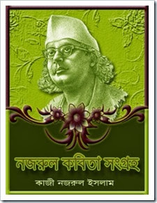 Kazi Nazrul islam Kobita Songroho