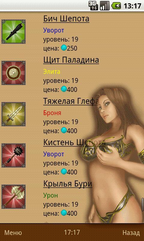Mobitva ONLINE- screenshot