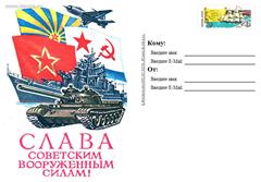 открытки с 23 февраля отправить по эл почте