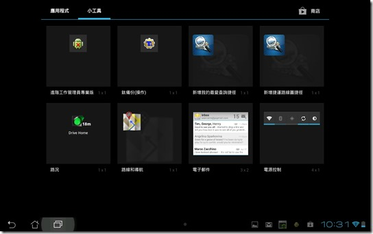Screenshot_2012-10-10-22-31-07