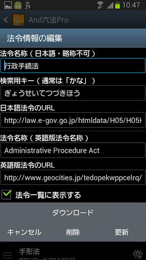 Japanese Law Dictionary 2.915 screenshots 6
