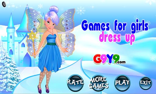 女の子のためのゲームをドレスアップ