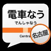 電車なう【名古屋】