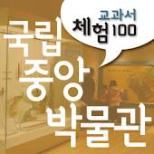 [체험]국립중앙박물관
