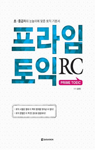 프라임토익 RC : 오답노트 앱