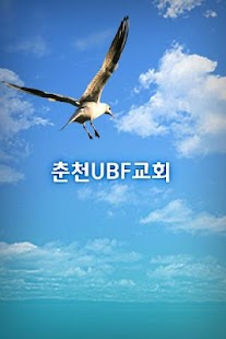 춘천 UBF 교회 - screenshot thumbnail
