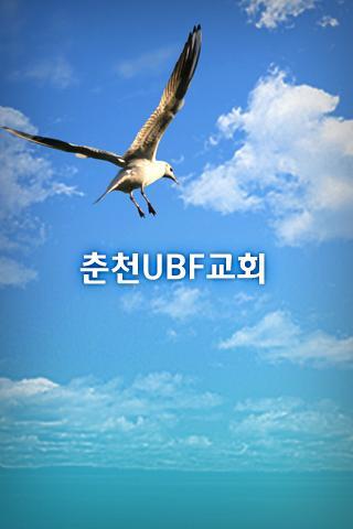 춘천 UBF 교회- screenshot