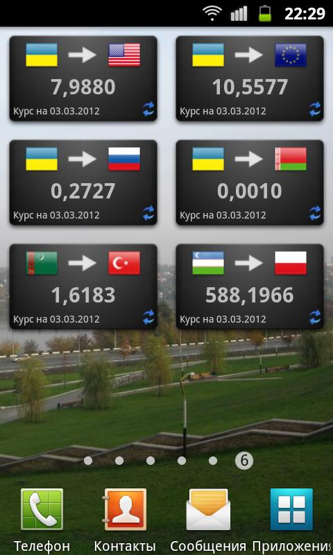 NBU Currency Rates (Widget) - screenshot